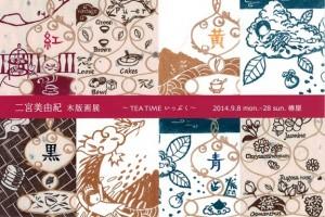 二宮美由紀 木版画展 /MIYUKI NINOMIYA Wood Block Print EXHIBITION TEA TIME ~いっぷく~