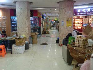 天成茶葉市場